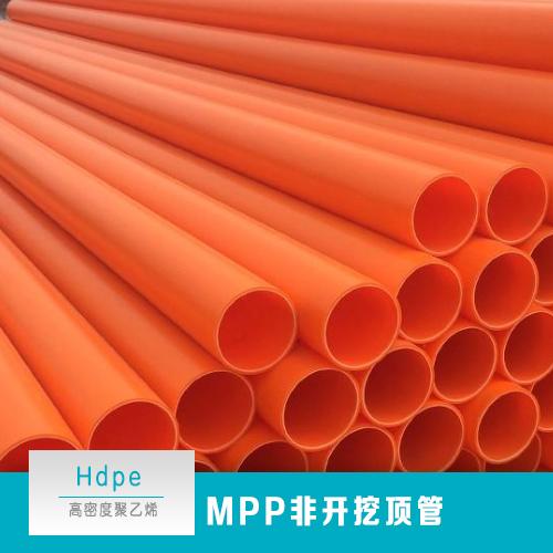 MPP非开挖顶管