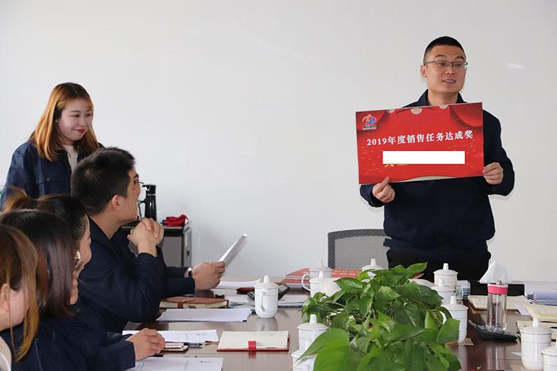 1月6日,公司召开2020年销售工作总结会议暨业务员表彰大会