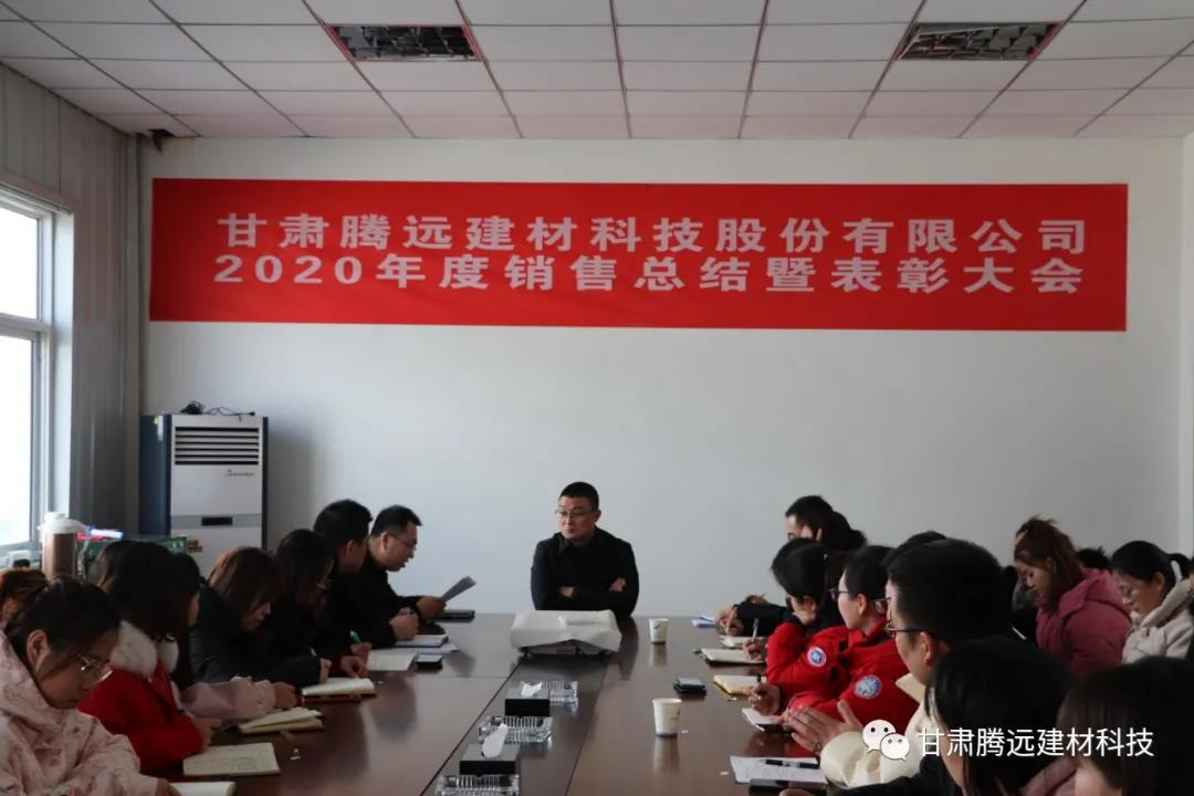 甘肃腾远2020年度销售总结大会圆满举办