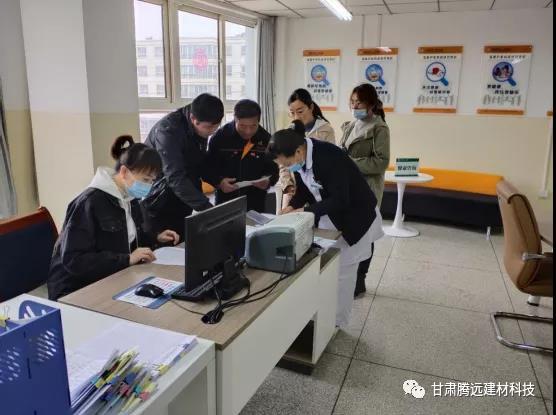 甘肃腾远建材公司组织全体员工进行体检