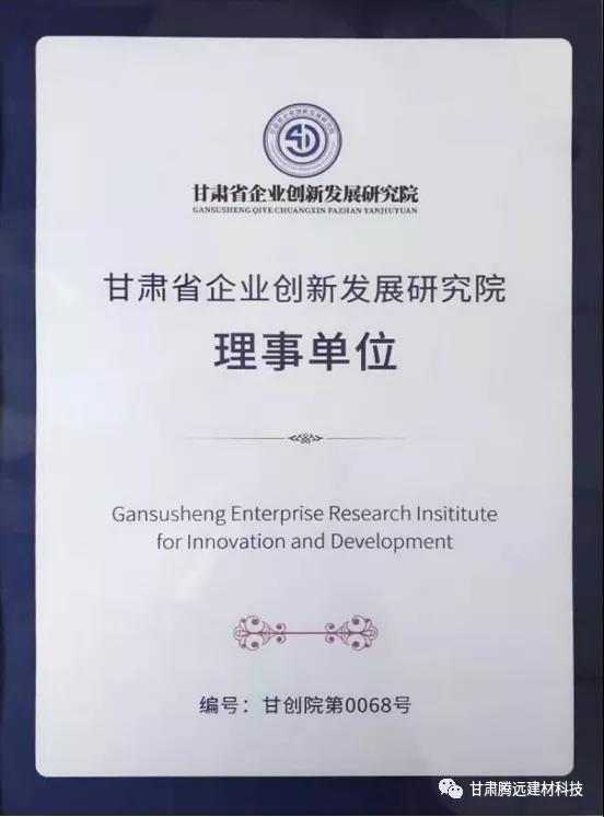 """甘肃腾远被授予""""甘肃省企业创新发展研究院理事单位"""""""